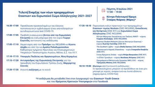Τελετή Έναρξης των νέων προγραμμάτων Erasmus+ και Ευρωπαϊκού Σώματος Αλληλεγγύης 2021-2027